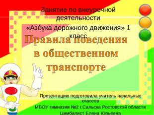 Презентацию подготовила учитель начальных классов МБОУ гимназии №2 г.Сальска