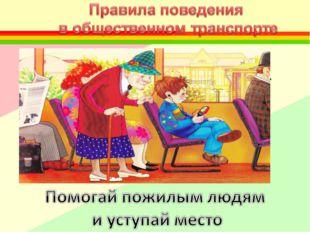 Вот две старушки в автобус садятся. Им тяжело по ступенькам взбираться. Что ж