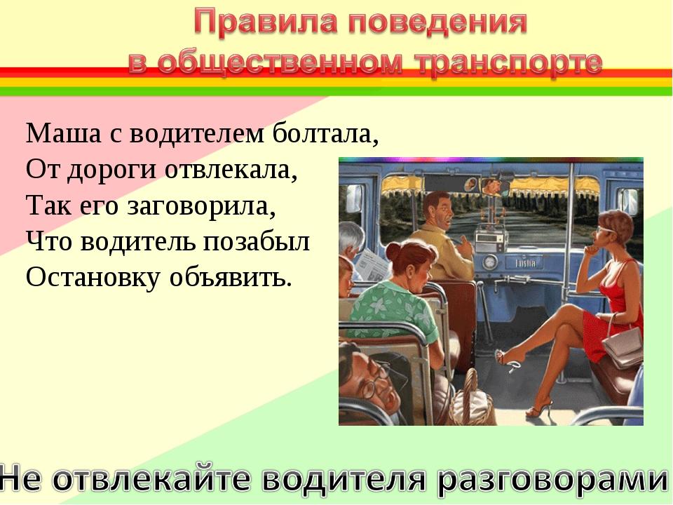 Маша с водителем болтала, От дороги отвлекала, Так его заговорила, Что водите...