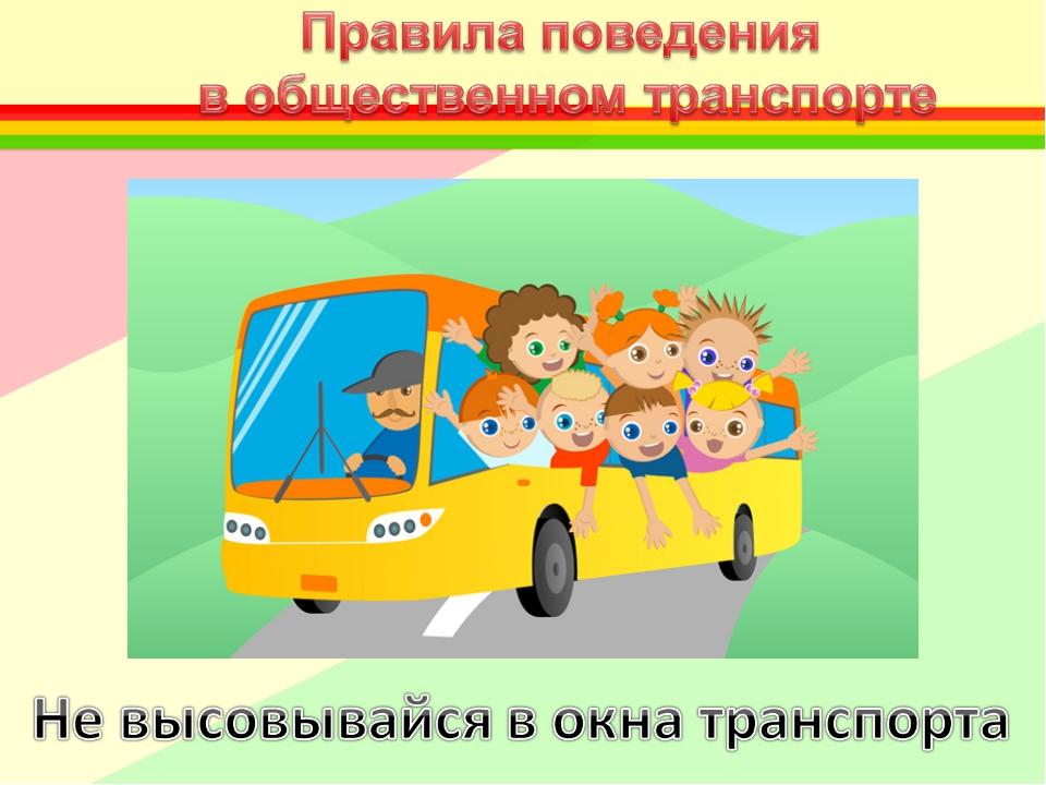 Правила поведения в автобусе картинка