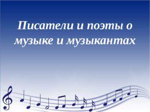 Писатели и поэты о музыке и музыкантах