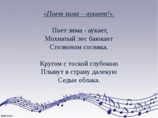 «Поет зима – аукает!». Поет зима - аукает, Мохнатый лес баюкает Стозвоном сос