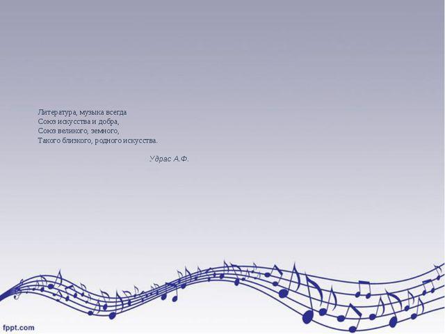 Литература, музыка всегда Союз искусства и добра, Союз великого, земного, Так...