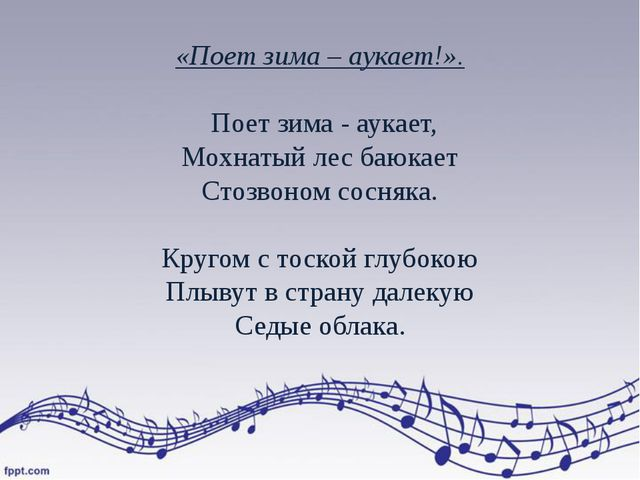 «Поет зима – аукает!». Поет зима - аукает, Мохнатый лес баюкает Стозвоном сос...