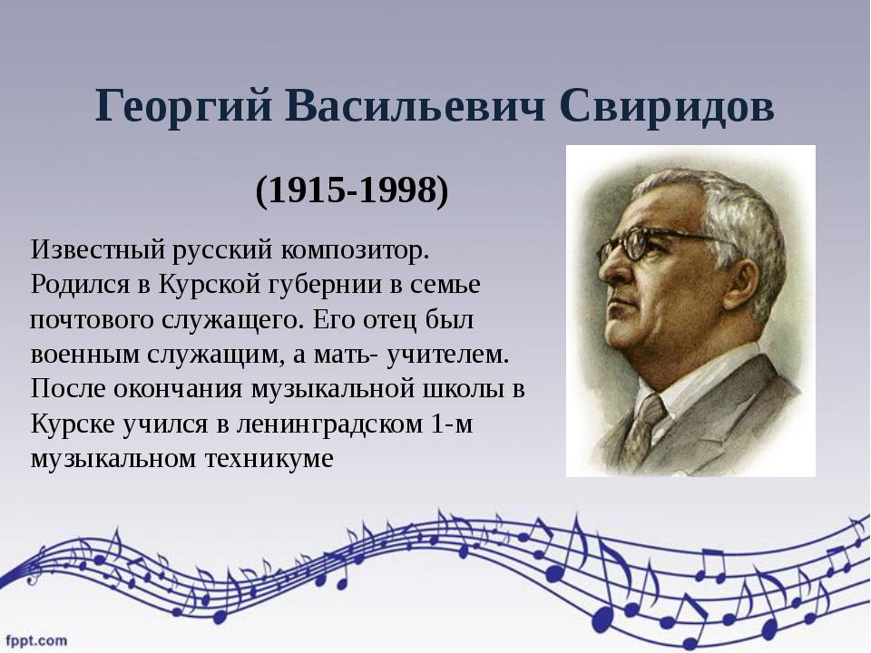 Георгий Васильевич Свиридов (1915-1998) Известный русский композитор. Родился...
