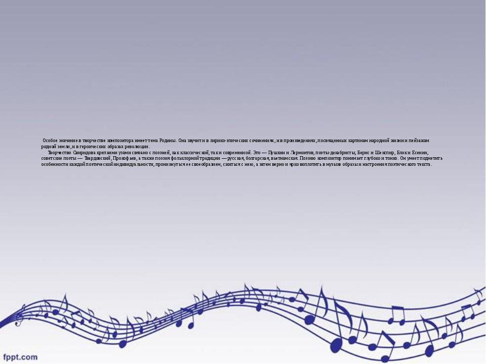 Особое значение в творчестве композитора имеет тема Родины. Она звучит и в л...