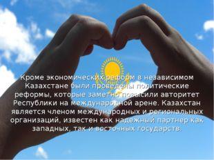 Кроме экономических реформ в независимом Казахстане были проведены политическ