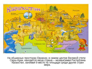 На обширных просторах Евразии, в самом центре Великой степи Сары-Арки, наход