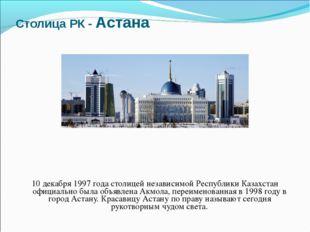 Столица РК - Астана 10 декабря 1997 года столицей независимой Республики Каз