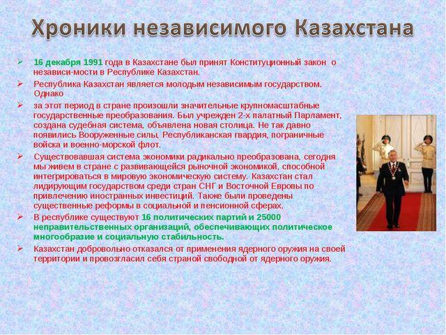 16 декабря 1991 года в Казахстане был принят Конституционный закон о независи...