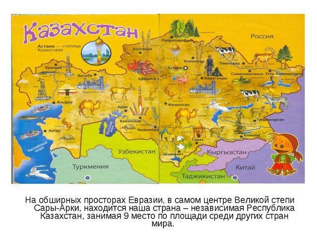 На обширных просторах Евразии, в самом центре Великой степи Сары-Арки, наход...