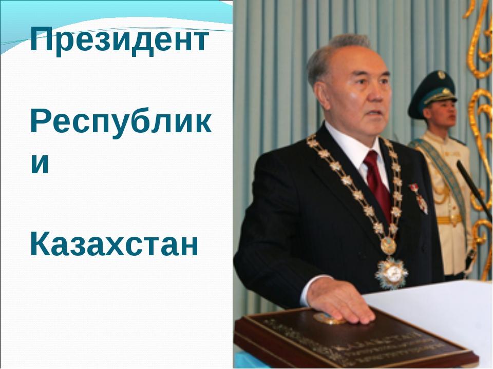 Президент Республики Казахстан