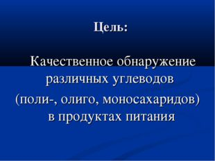 Цель: Качественное обнаружение различных углеводов (поли-, олиго, моносахарид