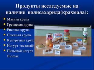 Продукты исследуемые на наличие полисахарида(крахмала): Манная крупа Гречнева