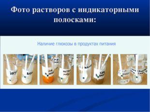 Фото растворов с индикаторными полосками: