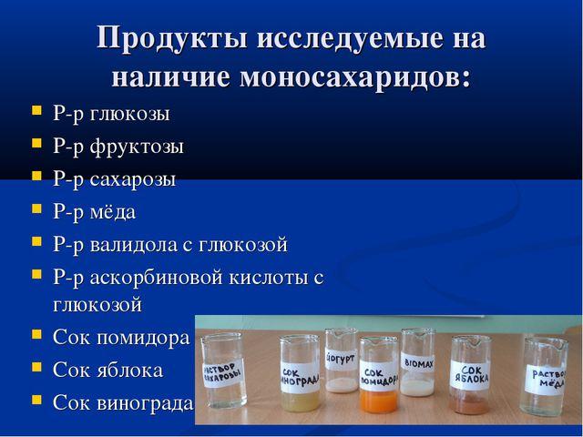Продукты исследуемые на наличие моносахаридов: Р-р глюкозы Р-р фруктозы Р-р с...