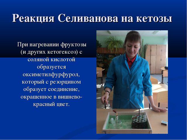 Реакция Селиванова на кетозы При нагревании фруктозы (и других кетогексоз) с...