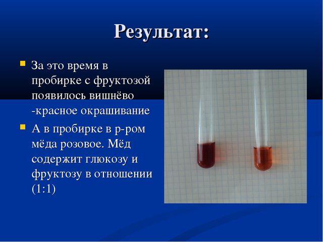Результат: За это время в пробирке с фруктозой появилось вишнёво -красное окр...