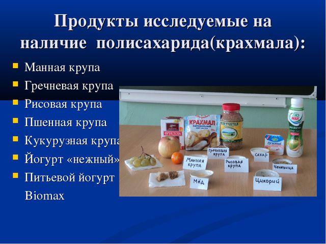 Продукты исследуемые на наличие полисахарида(крахмала): Манная крупа Гречнева...
