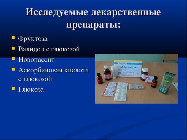 Исследуемые лекарственные препараты: Фруктоза Валидол с глюкозой Новопассит А...