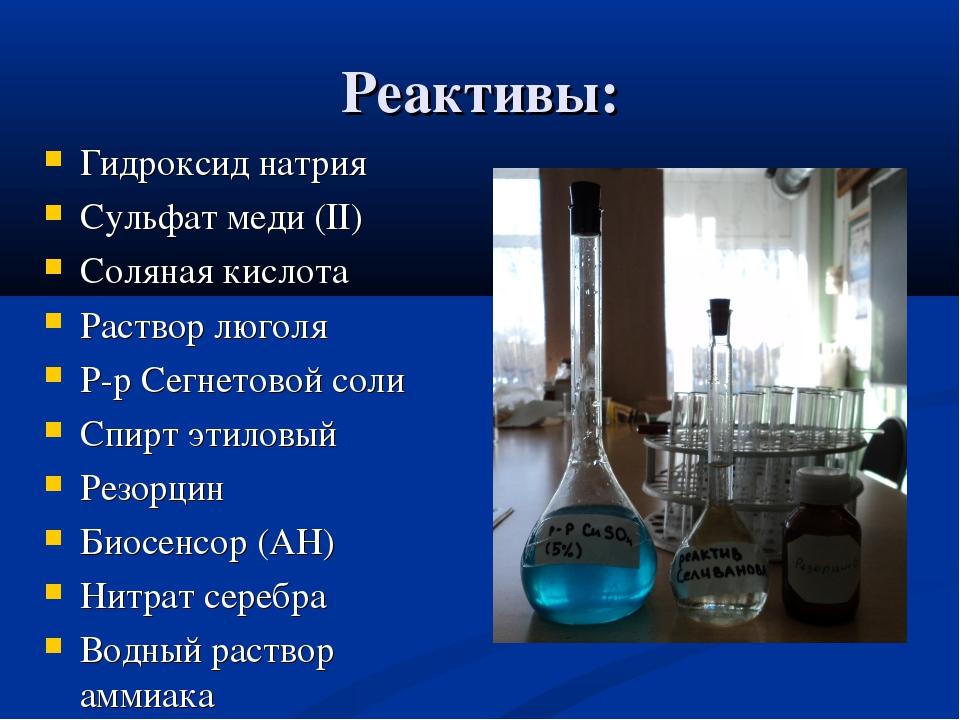 Реактивы: Гидроксид натрия Сульфат меди (II) Соляная кислота Раствор люголя Р...