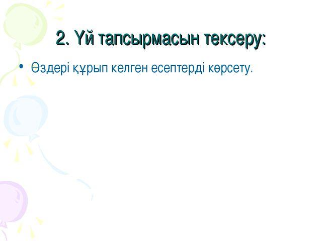 2. Үй тапсырмасын тексеру: Өздері құрып келген есептерді көрсету.
