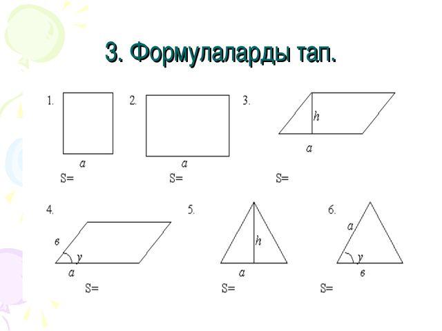 3. Формулаларды тап.