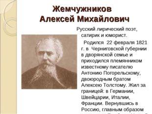 Жемчужников Алексей Михайлович Русский лирический поэт, сатирик и юморист. Ро