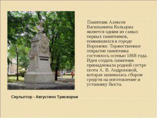 Памятник Алексея Васильевича Кольцова является одним из самых первых памятни
