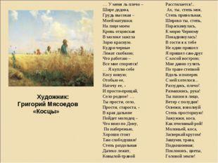 Художник: Григорий Мясоедов «Косцы» … У меня ль плечо – Шире дедова, Грудь вы
