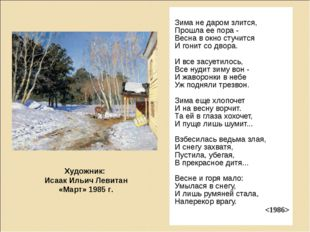 Зима не даром злится, Прошла ее пора - Весна в окно стучится И гонит со двора