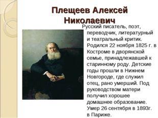 Плещеев Алексей Николаевич Русский писатель, поэт, переводчик, литературный и