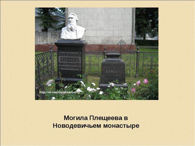 Могила Плещеева в Новодевичьем монастыре