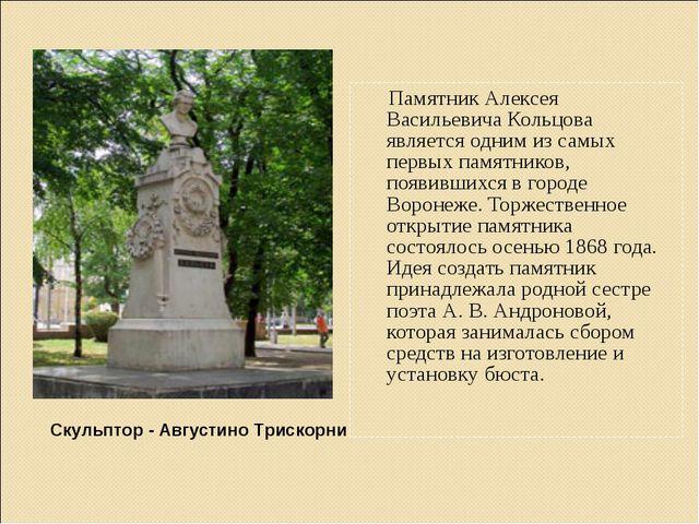 Памятник Алексея Васильевича Кольцова является одним из самых первых памятни...