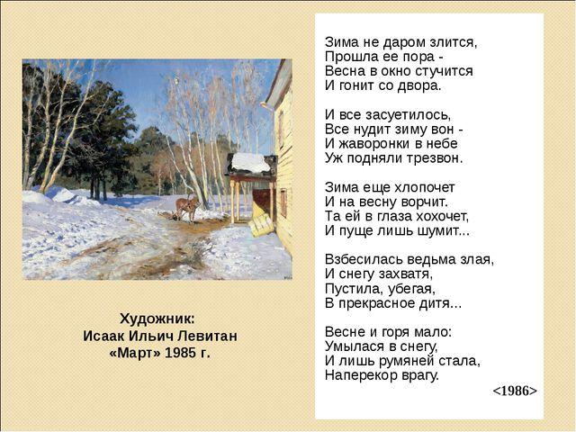 Зима не даром злится, Прошла ее пора - Весна в окно стучится И гонит со двора...