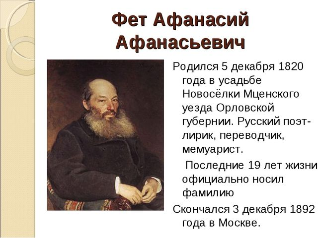 Фет Афанасий Афанасьевич Родился 5 декабря 1820 года в усадьбе Новосёлки Мцен...