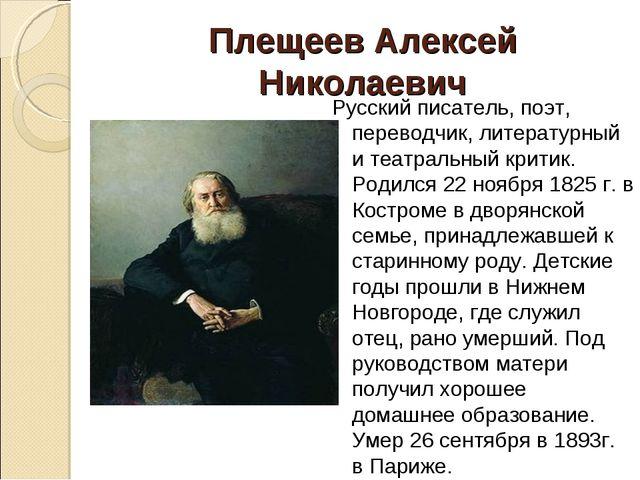 Плещеев Алексей Николаевич Русский писатель, поэт, переводчик, литературный и...