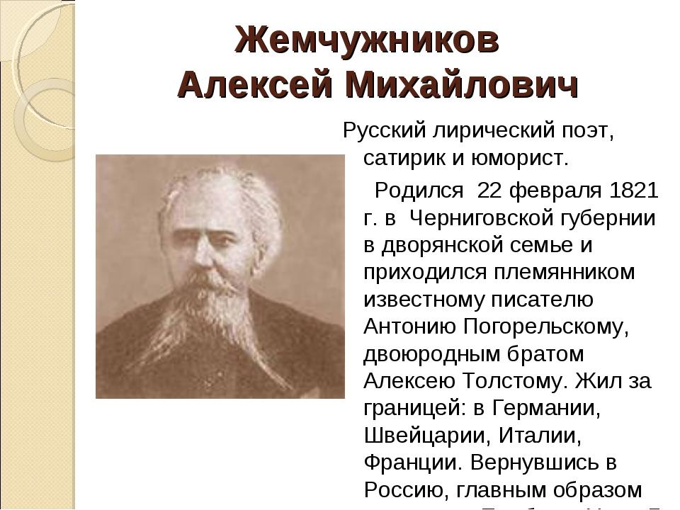 Жемчужников Алексей Михайлович Русский лирический поэт, сатирик и юморист. Ро...