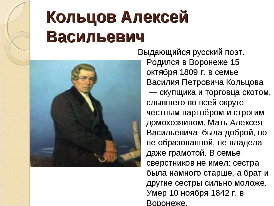 Выдающийся русский поэт. Родился в Воронеже 15 октября 1809 г. в семье Васили...