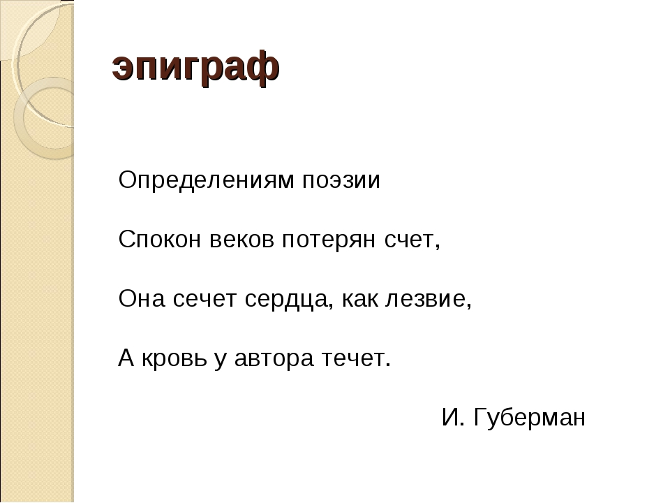 эпиграф Определениям поэзии Спокон веков потерян счет, Она сечет сердца, как...