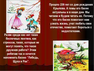 Прошло 239 лет со дня рождения Крылова. А темы его басен актуальны и в наши д