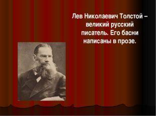 Лев Николаевич Толстой – великий русский писатель. Его басни написаны в прозе.