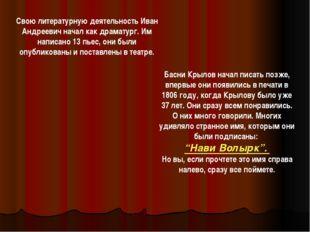Свою литературную деятельность Иван Андреевич начал как драматург. Им написан