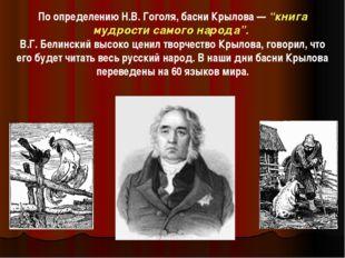 """По определению Н.В. Гоголя, басни Крылова — """"книга мудрости самого народа"""". В"""