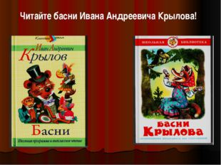 Читайте басни Ивана Андреевича Крылова!