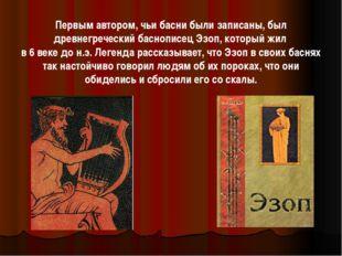 Первым автором, чьи басни были записаны, был древнегреческий баснописец Эзоп,