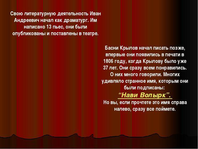 Свою литературную деятельность Иван Андреевич начал как драматург. Им написан...