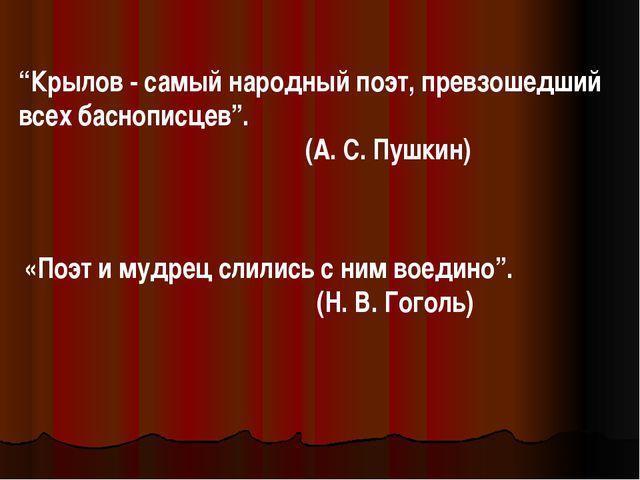 """""""Крылов - самый народный поэт, превзошедший всех баснописцев"""". (А. С. Пушкин)..."""