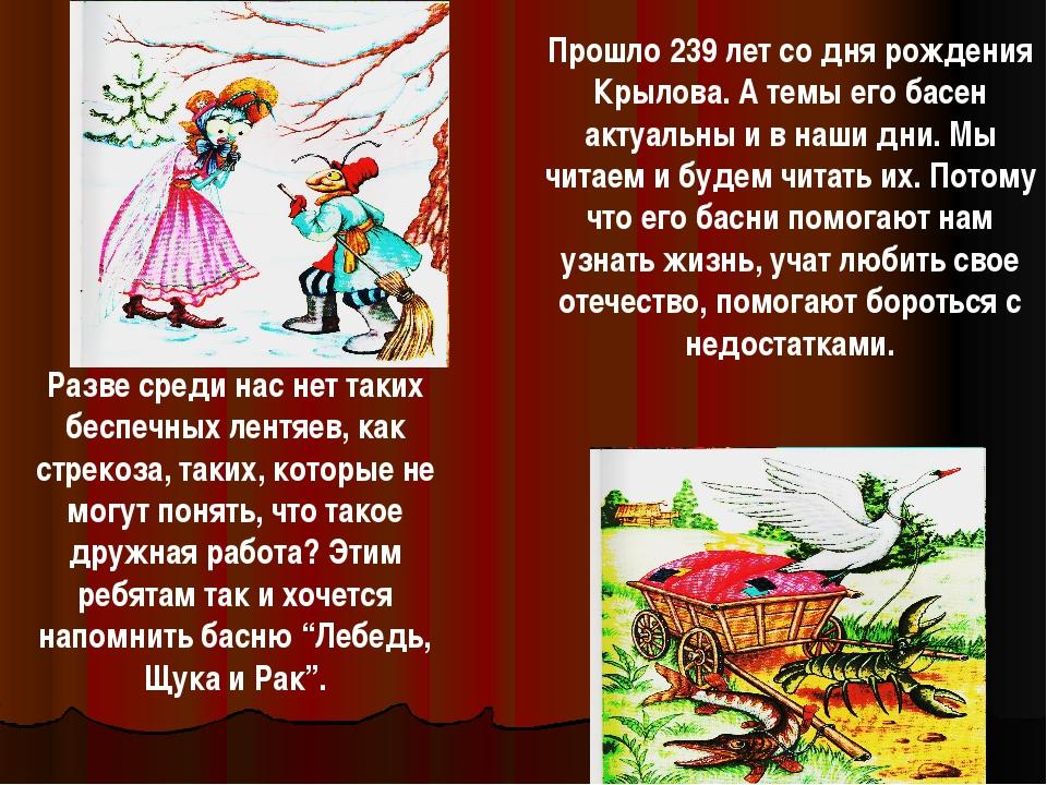 Прошло 239 лет со дня рождения Крылова. А темы его басен актуальны и в наши д...