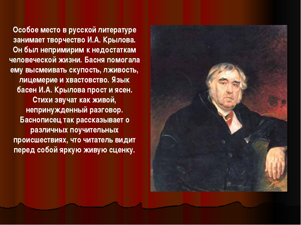 Особое место в русской литературе занимает творчество И.А. Крылова. Он был не...